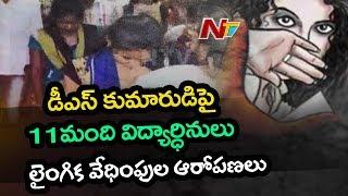 College Girls Facing Misbehavior From TRS MP D Srinivas Son In Nizamabad | NTV
