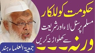 Realty of Current Indian Govt. & Message to The All Muslim - Maulana Syed Arshad Madani DB