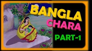 Bangla Chara part-1