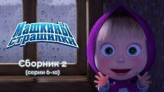 Машкины Страшилки - Сборник 2 (6-10 серии) Новый сборник мультиков 2016!