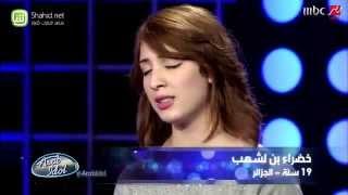 Arab Idol - خضراء بن لشهب - تجارب الاداء