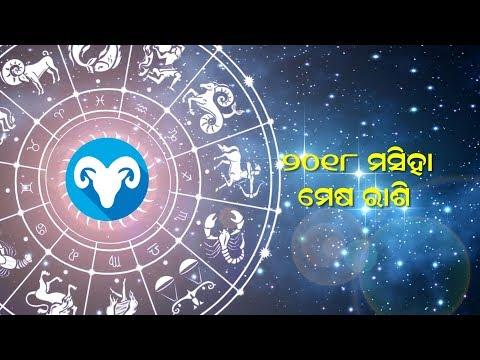 Xxx Mp4 MESHA RASI 2018 In Odia Best Astro Bhubaneswar Odisha 3gp Sex