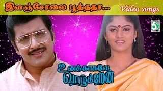 Elancholai Pootthatha | Unakkagave Vazhgiren | HD Video Song | Ilayaraja