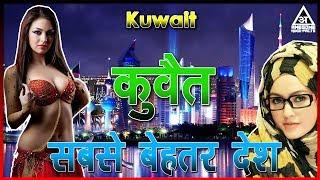 कुवैत सबसे बेहतर देश ! जाने हिंदी में! Amazing Facts About Kuwait In Hindi / Kuwait India Friendship