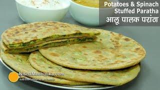 Aloo Palak Paratha | आलू पालक मसाला परांठा । Potato spinach stuffed Paratha