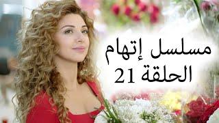 Episode 21 Itiham Series - مسلسل اتهام الحلقة 21