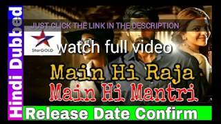 Main hi raja main hi mantri HINDI DUBBED 2017 JUST ONE CLICKDOWNLOAD LINK