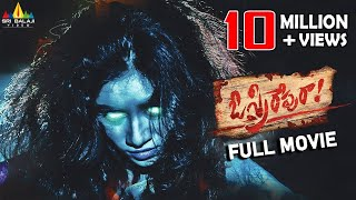 O Sthree Repu Raa Full Movie | Telugu Latest Full Movies | Ashish Gandhi, Diksha Panth