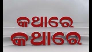 Kathare Kathare - Actor Amlan Das - Etv News Odia