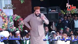 new kalam beautiful 2018 -Iftikhar Ahmad Rizvi (Naqabat-Naat Sharif 2018-Latest Punjabi =1