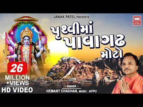 Xxx Mp4 Pruthavi Ma Pavagadh Moto Re Gujarati Garba Hemant Chauhan Soormandir 3gp Sex