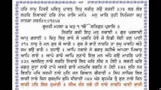 Sri Guru Granth Sahib Ji (505-507) By Dr Varinder Singh Gill.wmv