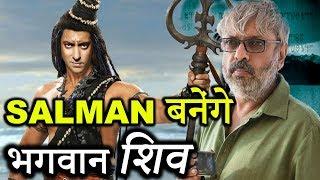 After Tiger Zinda Hai Salman Khan बनेंगे भगवान शिव In Sanjay Leela Bhansali