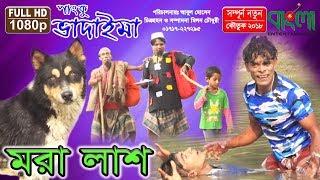 পাংকু ভাদাইমা মরা লাশ  II  Panku Vadaima Mora Lash