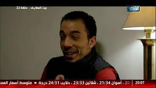 Episode 22 - Beet El Salayef Series   الحلقة الثانية والعشرون - مسلسل بيت السلايف