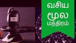 வசிய மூல மந்திரம் - Siththarkal Manthiram- Sithar- sithargal-siddhar-siththar