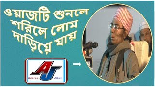 Bangla waz Maulana jubayer Ahmed Ansari ওয়াজটি শুনলে শরিলে লোম দাড়িয়ে যায় একবার শুনেয় দেখুন