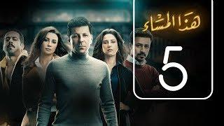 مسلسل هذا المساء | الحلقة الخامسة  | Haza AL Masaa .. Episode No. 5