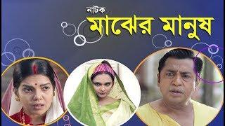 Majher Manush | Shahiduzzaman Selim, Rozi Siddiqui | Natok | Maasranga TV | 2018