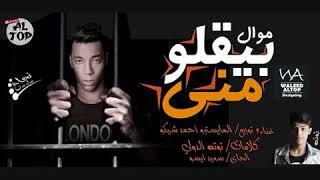 الموال دة هيخرب مصر - مهرجان بيقلو مني 2018 - احمد شيكو - مهرجنات 2018 جديدة