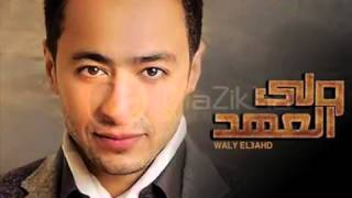 اغنية حمادة هلال   عايش بينهم   نهاية مسلسل ولي العهد