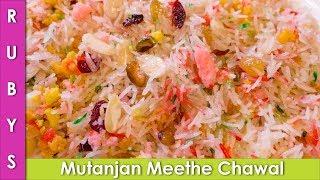 Mutanjan Meethe Chawal ki Recipe in Urdu Hindi - RKK