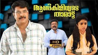 malayalam full movie | aankiliyude tharattu | ആൺകിളിയുടെ താരാട്ട് | mammootty movies