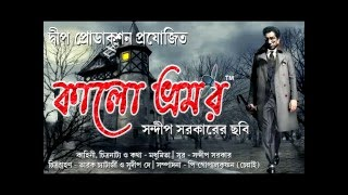 kalo bhromor | new bengali movie | Official Trailer | deep production | 2016