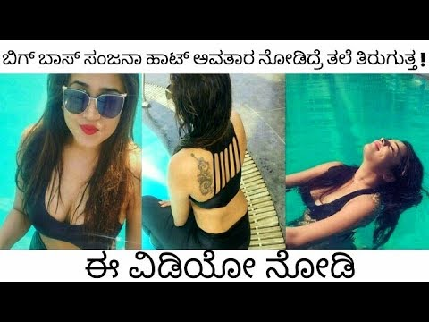 Xxx Mp4 Bigg Boss Sanjana Hot Photoshoot In Swimming Pool Photo Shoot Ever Hd 3gp Sex