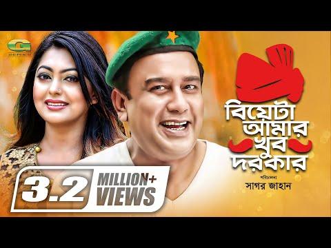 Xxx Mp4 Biyeta Amar Khoob Dorkar Full Natok Zahid Hasan Nipun Bangla Natok 2018 HD1080p 3gp Sex