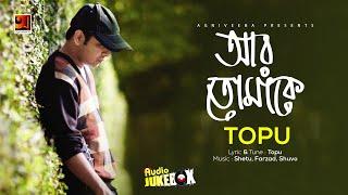 Aar Tomake | by Topu | Full Album | Audio Jukebox
