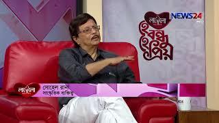 He Bondhu He Prio with Sohel Rana হে বন্ধু হে প্রিয় - সোহেল রানা on 5th July, 2018