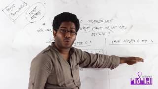 04. Problems Related to Numbers | সংখ্যা সংক্রান্ত কিছু অংক | OnnoRokom Pathshala