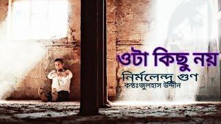 ওটা কিছু নয়, ওটা দুঃখ || নির্মলেন্দু গুণ || Bangla Abritti Video || nirmolendu gun