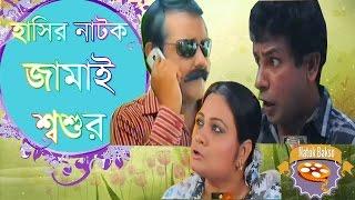 Bangla Comedy Natok - Jamai Sasur (জামাই স্বশুর ) by Mosharraf Karim