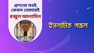 Bangla Islamic Gojol 2016   Prosong sobi kebol tomari   Bangla Gazal   Muslim Religion