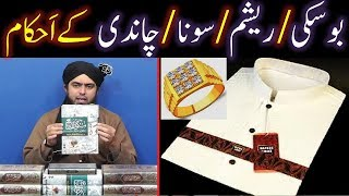 Boski, Raisham (Silk), Sona (Gold) & Chandi (Silver) kay AHKAM ? (By Engineer Muhammad Ali Mirza)