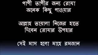 হাজার মাসের চাইতে বেশি পুণ্য   Ramadan Song   Rojar Gan  Bangla Islamic Song   রোজার গান