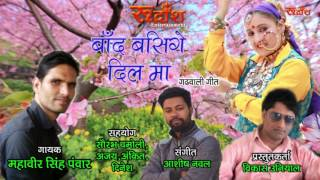 Band Basige Dil Maa # New Garhwali Song # By- Mahaveer Panwar # Rudransh Entertainment