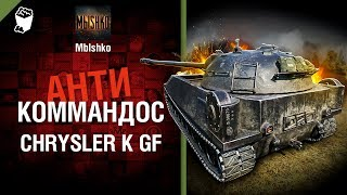 Chrysler K GF - Антикоммандос №39 - от Mblshko [World of Tanks]