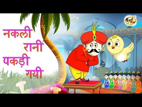 Xxx Mp4 नकली रानी पकड़ी गयी New Hindi KAHANIYA HINDI FAIRY TALES FOR CHILDREN TOONITOON TV 3gp Sex