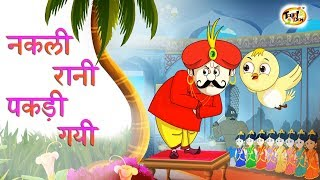 नकली रानी पकड़ी गयी   New Hindi KAHANIYA   HINDI FAIRY TALES FOR CHILDREN   TOONITOON TV