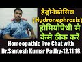 Download Video Download Homeopathic live Chat with Dr.Santosh Kumar Padhy-12.11.18 3GP MP4 FLV