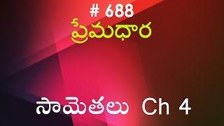 సామెతలు - 4 (#0688) Proverbs Telugu Bible Study Prema Dhara