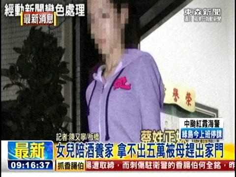 [東森新聞HD]最新》女兒陪酒養家 拿不出五萬被母趕出家門