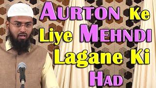 Aurton Ke Liye Nails Par Aur Hath Par Mehndi Lagana Accha Aamal Hai By Adv. Faiz Syed