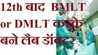 ssiet | | bmlt job | bmlt course in hindi | bmlt  kya hai |bmlt course |bmlt kaise kare
