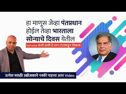 Xxx Mp4 RATAN TATA । माणुसकीचं दर्शन घडवणारा उद्योजक Motivational Marathi Video 3gp Sex