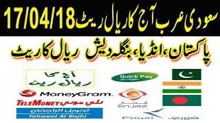 Saudi Riyal Exchange Rate Today [17-04-2018]  Pakistan | India | Bangladesh |SAR|PKR|INR||MJH Studio