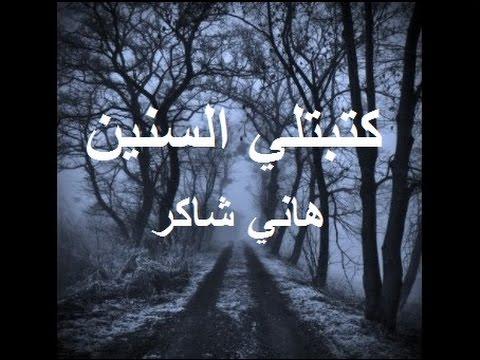 Hani Shaker - Katabetly el Sneen - هاني شاكر كتبتلي السنين